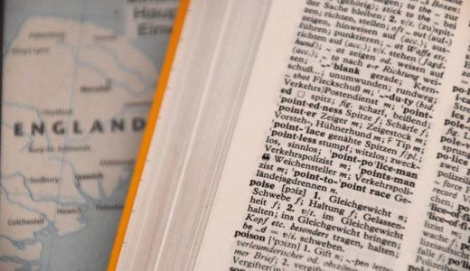 英語が伸び悩んだら試して欲しいていねいな辞書の引き方
